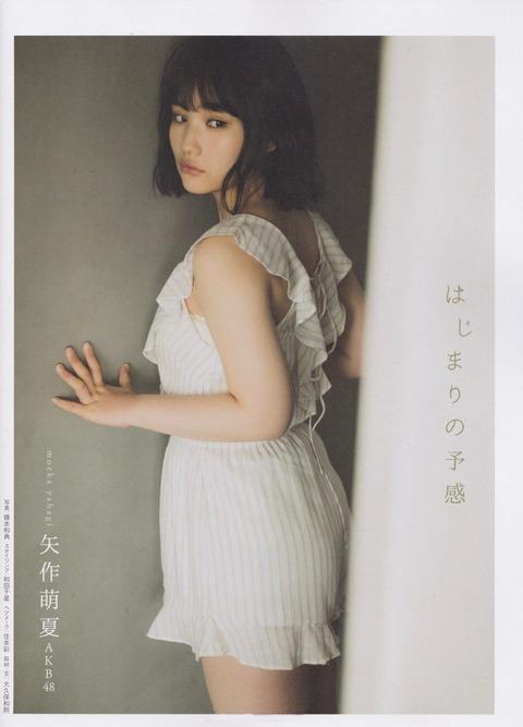 【AKB48】矢作萌夏の最新すちすちえちえちグラビアがこちら!【紳士以外お断り】