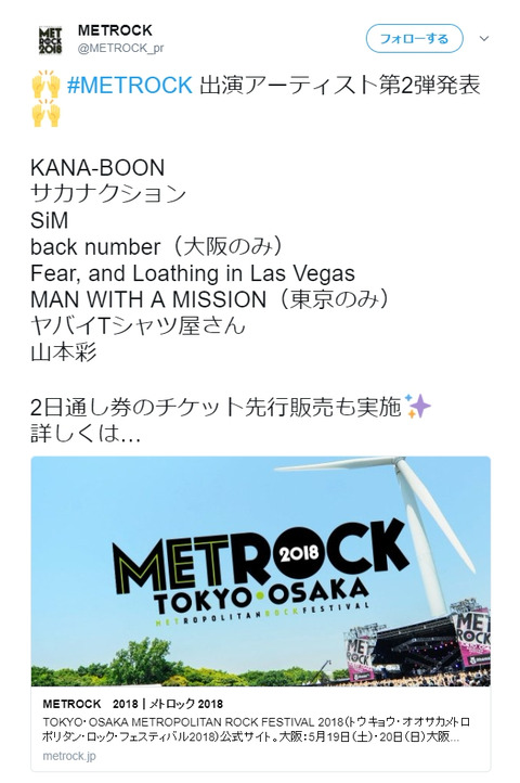 【NMB48】山本彩がメトロック出演決定!!!
