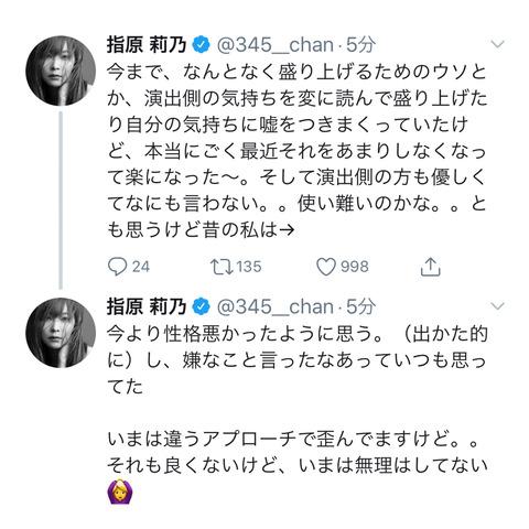 【HKT48】指原莉乃「今まで場を盛り上げるための嘘をつきまくってきた」