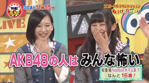 【NMB48】薮下柊「AKBの人はみんな怖い」