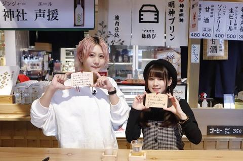 【SKE48】古畑奈和の冠番組「古畑前田のえにし酒」再放送が決定!