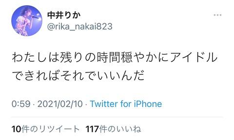 【NGT48】中井りかがまた卒業詐欺?「わたしは残りの時間穏やかにアイドルできればそれでいいんだ」