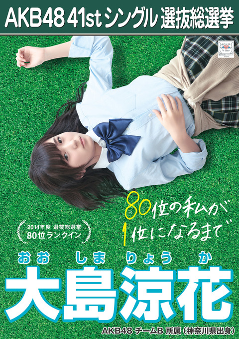 【AKB48総選挙】大島涼花はなぜ圏外だったのか?