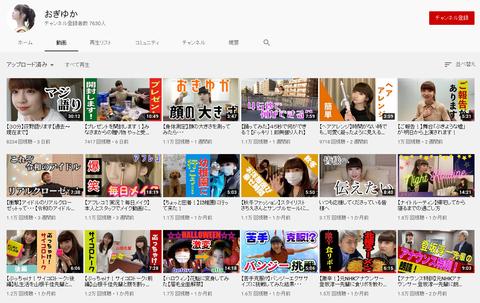 【NGT48】荻野由佳「みなさんのお悩みや質問など教えてくだい!YouTubeで答えるので今コメントでおしえてくださったら嬉しいです☺」