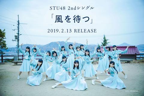 【朗報】STU48「風を待つ」初日売上257,741枚で支店トップに!