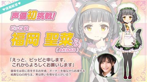 けもみみメロメロれしぴ【AKB48】福岡聖菜が「」のピッピ役で声優デビュー!