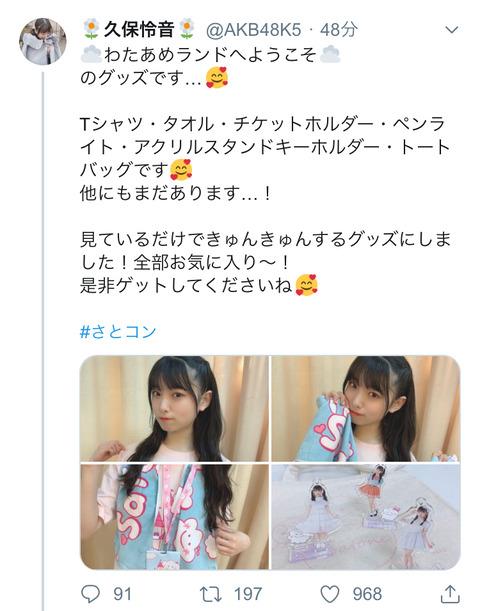 【AKB48】久保怜音ちゃん「男性の皆さんも恥ずかしがらず着てくださったら嬉しいです」