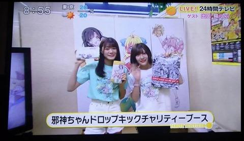 【遅報】長谷川玲奈と山田麻莉奈が24時間テレビに映っていた!