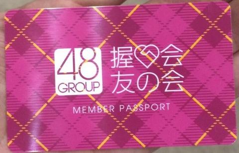 【AKB48G】「握手会友の会」ICカードって結局何?金とられただけ?