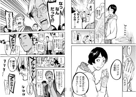 【AKB49】漫画の中で週刊文春への憎しみを爆発させるwww