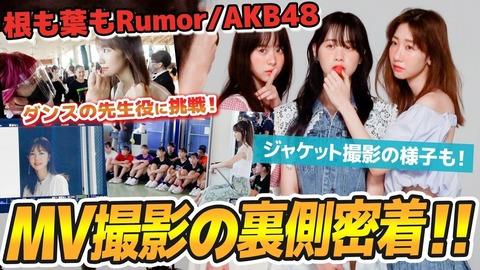 """【AKB48】""""ゆきりんワールド""""で新曲MV&ジャケ写撮影の裏側密着動画公開!【根も葉もRumor】"""