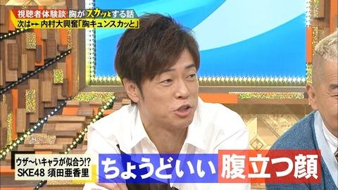 【悲報】陣内智則「須田亜香里はちょうど良い腹立つ顔」wwwwww