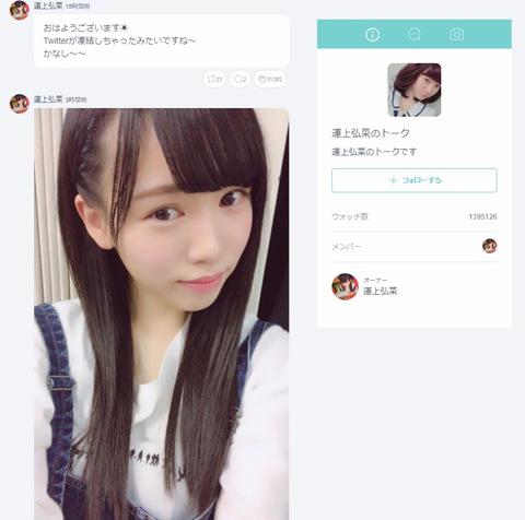 【悲報】またまたHKT48メンバーのTwitterアカウントが冷結される【運上弘菜】