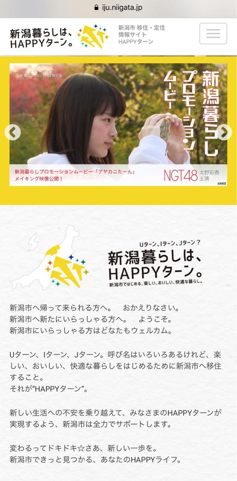 【NGT48】この期に及んで太野彩香の動画を載せ続けてる新潟市って?