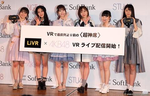 【朗報】柏木由紀さん、AKB48グループの代表としてVRライブを宣伝 「最前列より超神席です!」