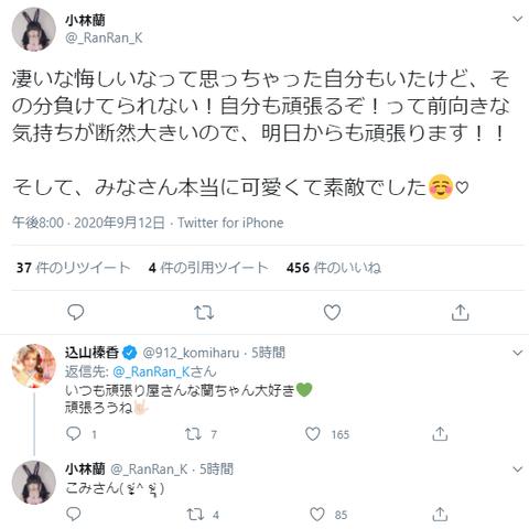 【AKB48】小林蘭「ずっきーとさとみなの活躍が悔しい」
