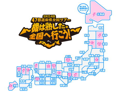【SKE48】47都道府県全国ツアーがついに再開!!!
