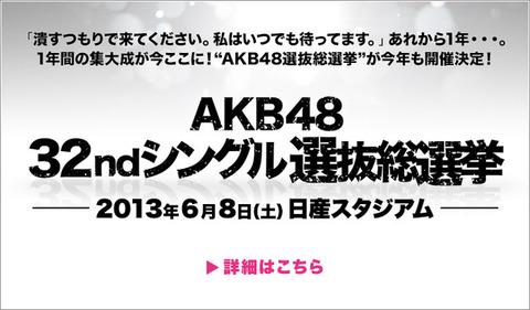 第5回AKB総選挙予想part10