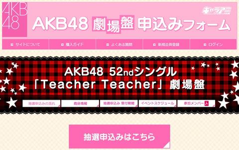 【AKB48G】100円で買えるけど握手できるメンバーがランダムな劇場盤CD買う?