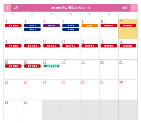 AKB48劇場、いくらなんでも休館日多過ぎ問題