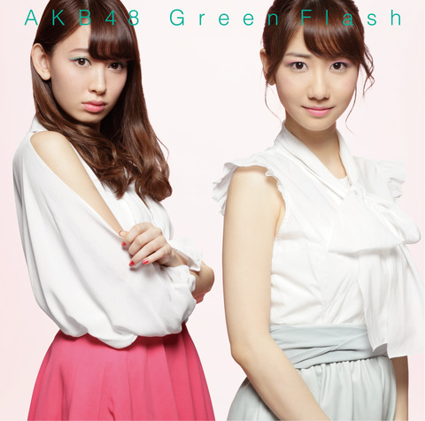 【AKB48】今更だけど「Green Flash」って名曲だったよな?
