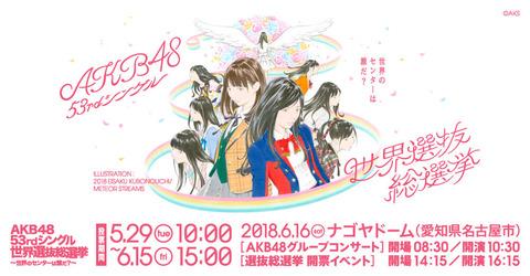【AKB48総選挙】いい加減1人からの投票数を制限するべき
