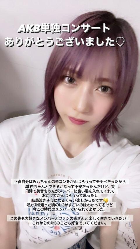 【 AKB48】茂木忍「なんでAKBのファンって冷めてるんだろう。達観してるというか信者がいない」