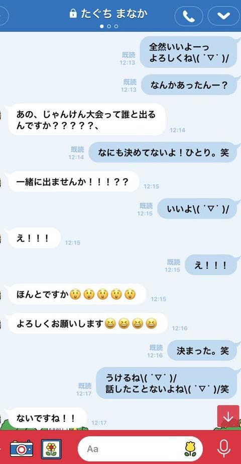 【AKB48じゃんけん大会】大家志津香が話したこともない16期メンバーとペアを組み出場する模様www