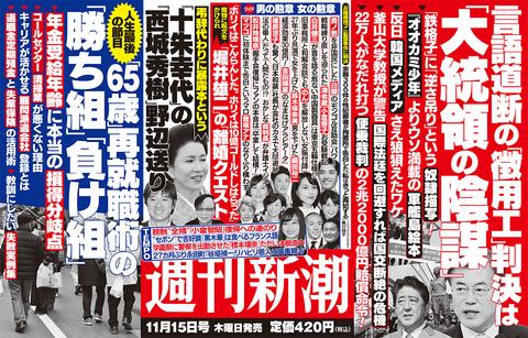 【悲報】週刊新潮「SKE48松井珠理奈のアンチの書き込み拾って本誌に載せといたわ」