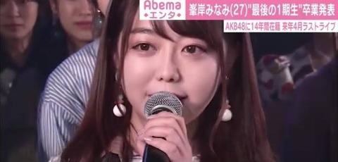 【AKB48】峯岸みなみってどれくらいのレジェンドなの?
