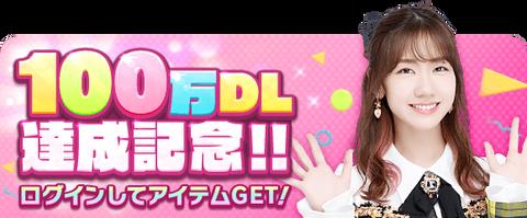 【朗報】AKB48のヲタ、100万人いることが判明wwwwww