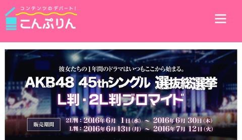 【AKB48】2009~2016の選抜総選挙ポスターがコンビニで購入可能に!