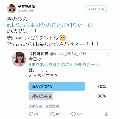 【HKT48】今村麻莉愛「赤いきつねと緑のたぬきどっちがすき?」