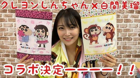 【NMB48】白間美瑠と「クレヨンしんちゃん」のコラボが決定!!!記念コラボグッズが発売