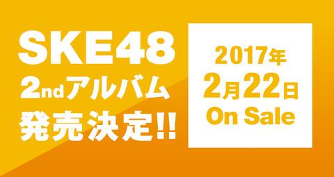 【SKE48】アルバム劇場盤イベント開催決定!ガイシホールで2週連続4DAYS
