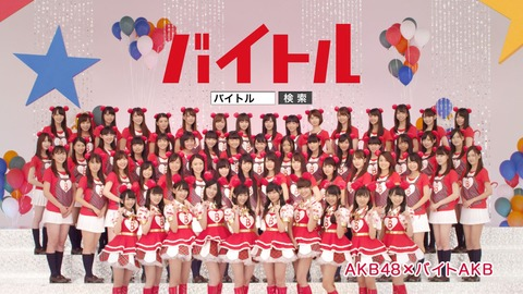 【AKB48】バイトAKBの50人って最近何してんの?