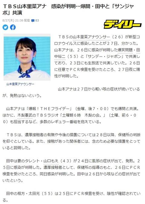 【悲報】TBS「サンデージャポン」でクラスター発生か?日向坂46・西野未姫・須田亜香里・村重杏奈どうなる?