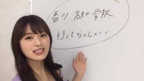 【大悲報】なぎちゃん、四国四県がわからない・・・【NMB48・渋谷凪咲】