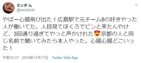 【元AKB48】広島駅で元チーム8の人が働いてた