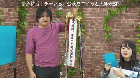 【AKB48】チーム8新公演名と初日メンバー発表!湯浅P「公演開始前に雨が降るとセトリが1曲増えます!」