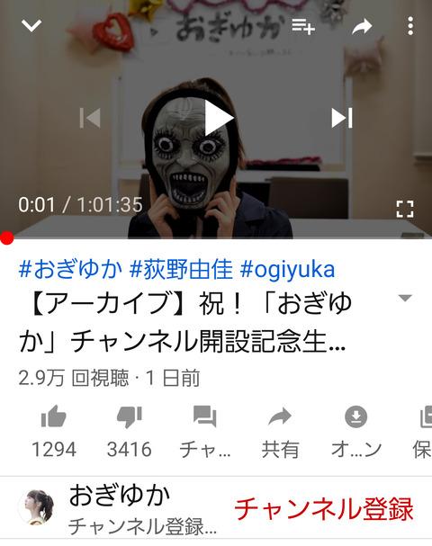 【悲報】NGT48荻野由佳さん、Youtube低評価が高評価の3倍wwwwww