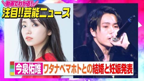 【元欅坂46】今泉佑唯が妊娠、YouTuberワタナベマホトと結婚へwwwwww(27)