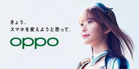 【朗報】指原莉乃さん、またまたCM出演決定!【OPPO #RenoA】