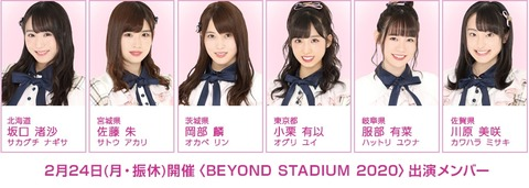 【AKB48】「BEYOND STADIUM 2020」にチーム8の出演が決定!!!