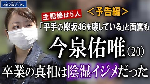 【文春】欅坂46のいじめ報道てNGT48の暴行事件を隠すためなの?