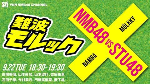 【コラボ生配信】YNNとSTU48 CHANNELでNMB48 vs STU48勃発wwwwww