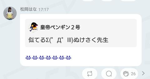 【悲報】HKT48松岡はなさん、ぬけさく先生の事を知っていた