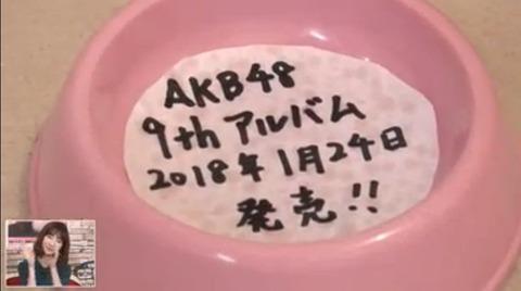 【AKB48】2018年1月24日に9thアルバム発売決定!!!