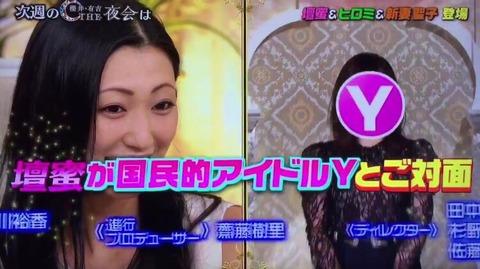【NMB48】来週の「櫻井・有吉 THE夜会」に山本彩出演キタ━━━(゚∀゚)━━━!!