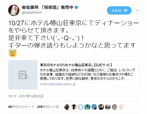 【元AKB48】岩佐美咲、ホテル椿山荘東京にてディナーショーを開催!!!